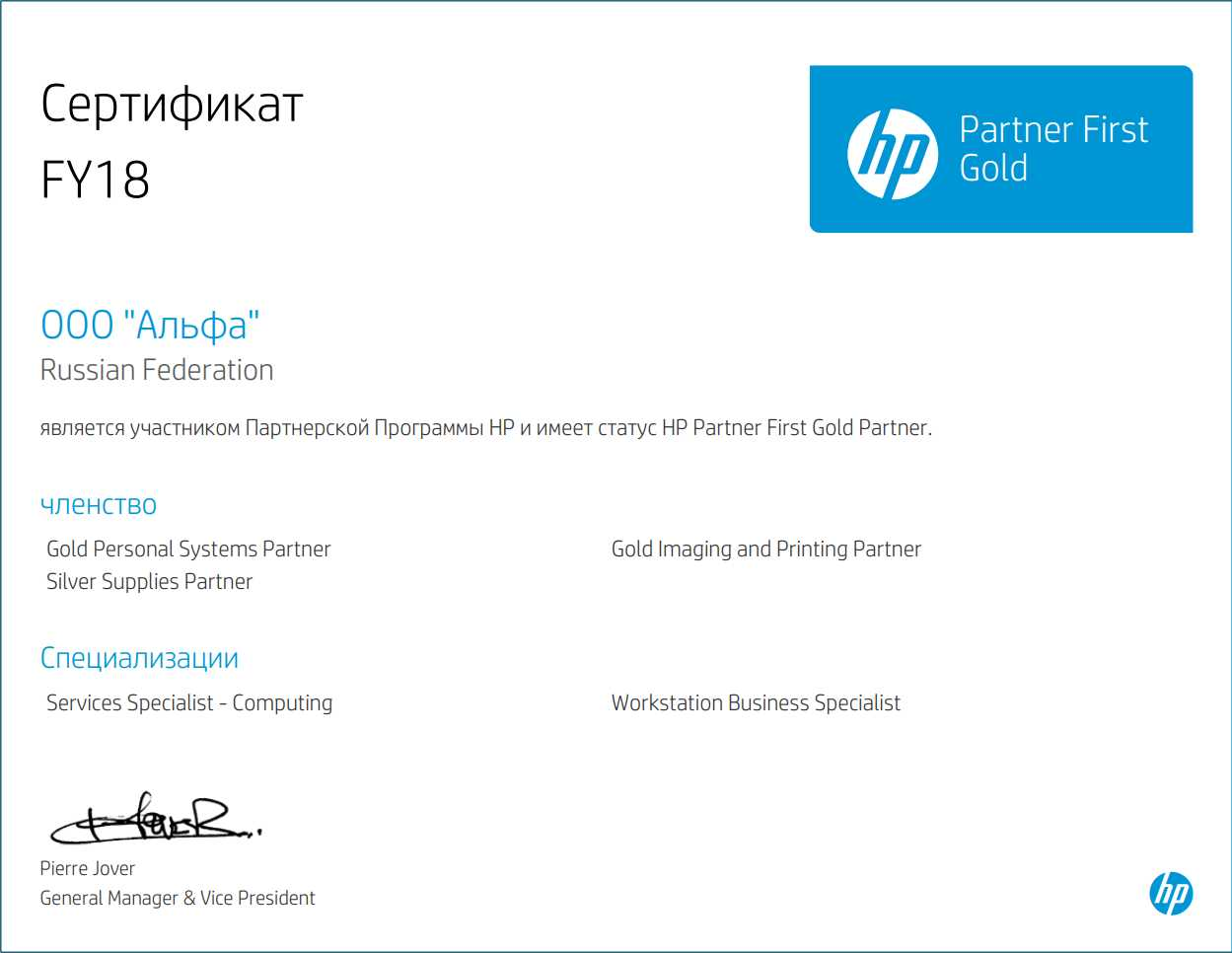 TFK: HP Gold Partner