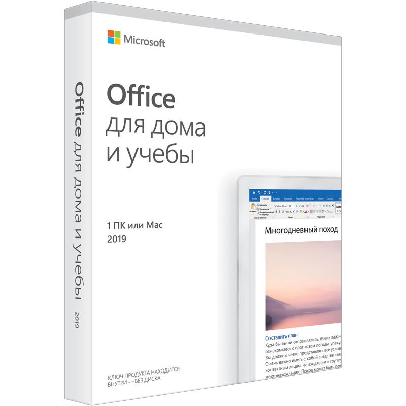 ПО MS Office Home and Student 2019 Rus (79G-05207)